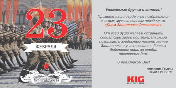 Поздравления с днем защитника отечества текст поздравления