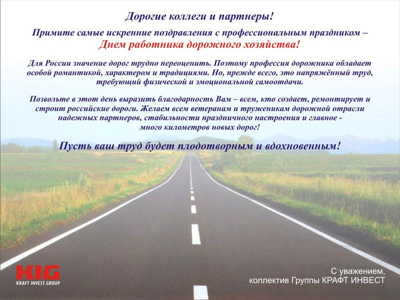 День дорожного хозяйства глава поздравление с