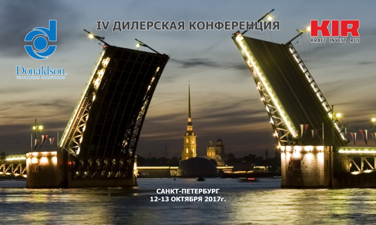 IV Дилерская конференция» Крафт Инвест Рус